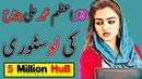 Quaid e azam Untold Story | Love Story | Sachi Kahani | Kahani | Story | Ratti Jinnah