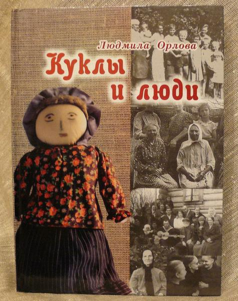 """Cover of the book """"Dolls and People"""" (Publishing House """"Stylos"""", Kiev, 2011)"""