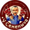У СЕМЁНЫЧА КАФЕ | ДОСТАВКА | СЫЗРАНЬ п.СБОРНЫЙ