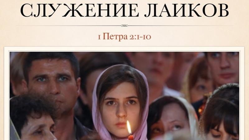 004_Служение ЛаиковХристианские проповеди1 Петра.