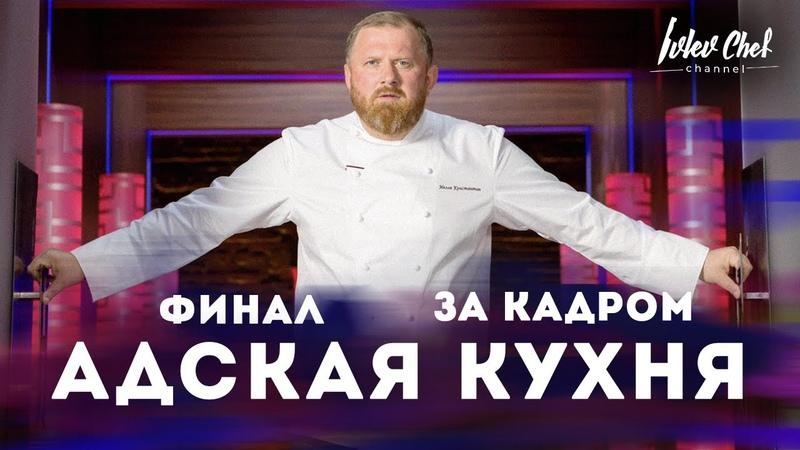 Адская кухня ФИНАЛ За кадром
