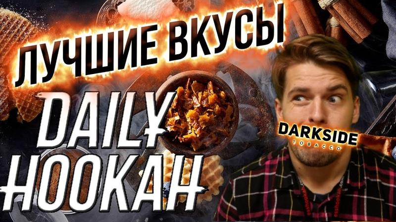 Табак Daily hookah / Табак Дейли хука Лучшие вкусы 2019 !