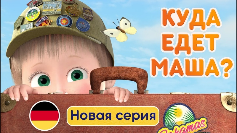 Маша и Медведь Премьера 🎬 Большое путешествие 🌏 Новая серия