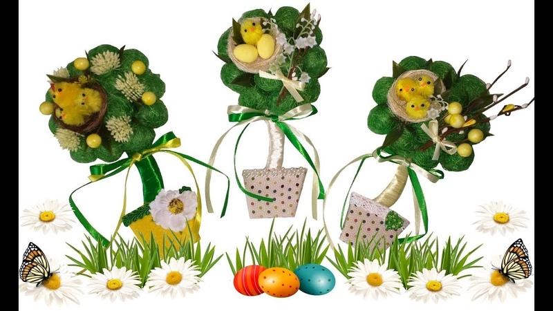 DIY к ПАСХЕ ПАСХАЛЬНЫЙ ТОПИАРИЙ МАГНИТ из СИЗАЛЯ MAGNET TOPIARY for Easter ИДЕИ пасхального декора