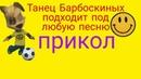 Танец Барбоскиных подходит под любую песню Прикол