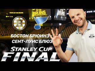Бостон Брюинз - Сент-Луис Блюз. Прогноз ВсеПроСпорт на НХЛ