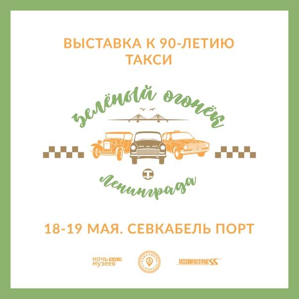 ВЫСТАВКА «ЗЕЛЁНЫЙ ОГОНЁК ЛЕНИНГРАДА» НА НОЧЬ МУЗЕЕВ В «СЕВКАБЕЛЬ ПОРТ»  Дорогие друзья!  В ночь с 18 на 19 мая и днём 19 мая в [club149004342|«Севкабель Порт»] пройдёт уникальная выставка, посвящённая истории ленинградского такси, отмечающего в этом году своё 90-летие.   Основу экспозиции составят автомобили, работавшие в качестве таксомоторов северной столицы в течение этих девяти десятилетий — от «Эмки» ГАЗ-М1 в тридцатых до «Волг» конца двухтысячных, от деревянного трофейного DKW до шикарного лимузина ЗИС-110, от «Латвии» РАФ-977 до мягкого «Икаруса» и «ПАЗика» в маршрутном такси. Шофёры каждого таксомотора из прошлого расскажут о себе, своих пассажирах, о работе такси и о пульсе города разных эпох.   В программе — лекции о малоизвестных фактах из жизни самого буржуазного транспорта советского союза и показ кинофильма «Музыкальная история» 1940 года.    Ностальгическое настроение дополнит выступление [club97399087|ВИА «Пролетарское танго»] и показ мод 50-х годов от клуба [club148656463|«Ретроспектива»].   Расписание:  — Лекция «История ленинградского такси» В.Чапчаев, С.Цветков — начало в 18:30, 19:40, 22:10 и 23:20;  — Викторина «Такси на Дубровку заказывали?» — начало в 19:00 и 21:30;  — Выступление Александра Молодкина (гитара) — начало в 19:10;  — Модный показ 1950-х годов от клуба «Ретроспектива» — начало в 20:40;  — Выступление ВИА «Пролетарское танго» — начало в 21:00;  — Кинопоказ мюзикла «Музыкальная история» (1940 г.) — начало в 22:40;  — Сеты DJ Business и DJ Black Pit — начало в 00:30.    Цена входного билета — 200 р. или по единым билетам Ночи музеев (400 р.): vk.cc/9od3UR. Выставка открыта 18 мая с 18:00 до 06:00 и 19 мая с 12:00 до 20:00.  Адрес - Санкт-Петербург, Кожевенная линия, д.40.