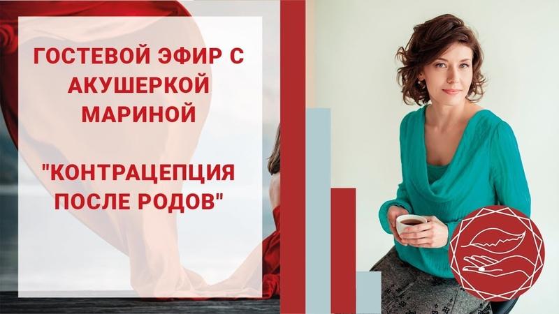 Контрацепция после родов развиваем мифы и опасные заблуждения Наталья Петрухина