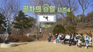 골든차일드(Golden Child) '골차의 휴일 시즌4-단짝' (Gol-Cha's Holiday Season 4) 예고편