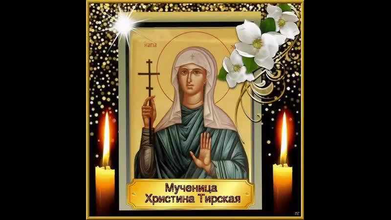 Мученица Христина Тирская