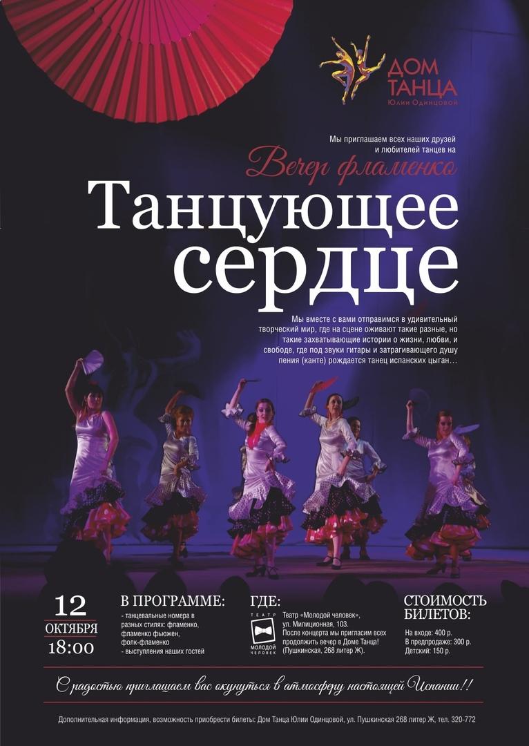 """Афиша Вечер Фламенко """"Танцующее Сердце"""""""
