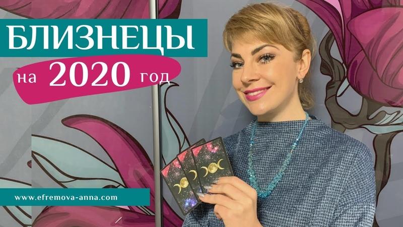 БЛИЗНЕЦЫ гороскоп на 2020 год. Таро прогноз Анны Ефремовой Gemini horoscope for the year 2020