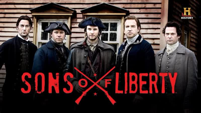 Сыны свободы (Sons of Liberty)