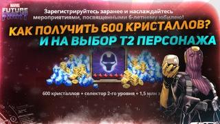 НЕ ПРОПУСТИТЕ! ПРЕ-РЕГИСТРАЦИЯ НА 600 КРИСТАЛЛОВ И Т2 СЕЛЕКТОР/Marvel future fight