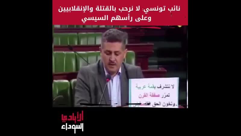 UN DEPUTE TUNISIEN Sommet Arabe il nous répugne de recevoir des assassins des putschistes et à leur tête le Général Al Sissi