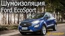 Шумоизоляция Ford EcoSport Comfort Mat НОВЫЙ УРОВЕНЬ КОМФОРТА