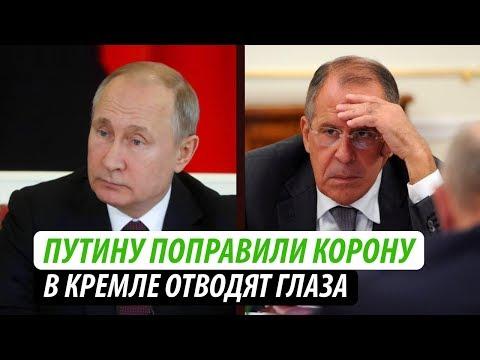 Путину поправили корону. В Кремле отводят глаза