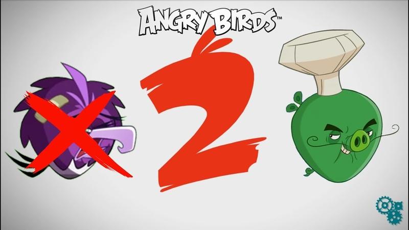 ★ 31 Уровень БОССА 😱 130 ★ Игра Angry Birds 2