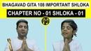 S 01 BG 01 01 Baal Gopal Bhagavad Gita 108 Important Shloka Series BG BG Powered By Madhavas