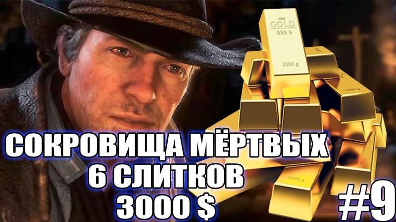 Red Dead Redemption 2 ► ГАЙД СОКРОВИЩА МЁРТВЫХ 6 СЛИТКОВ ЗА 3000 ДОЛЛАРОВ ► 9