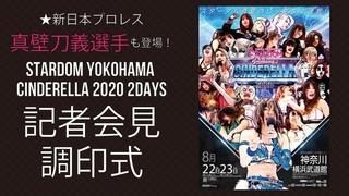 【生配信】スターダム史上最大の2日間!『STARDOM YOKOHAMA CINDERELLA 2020 2Days』調印式&記者会