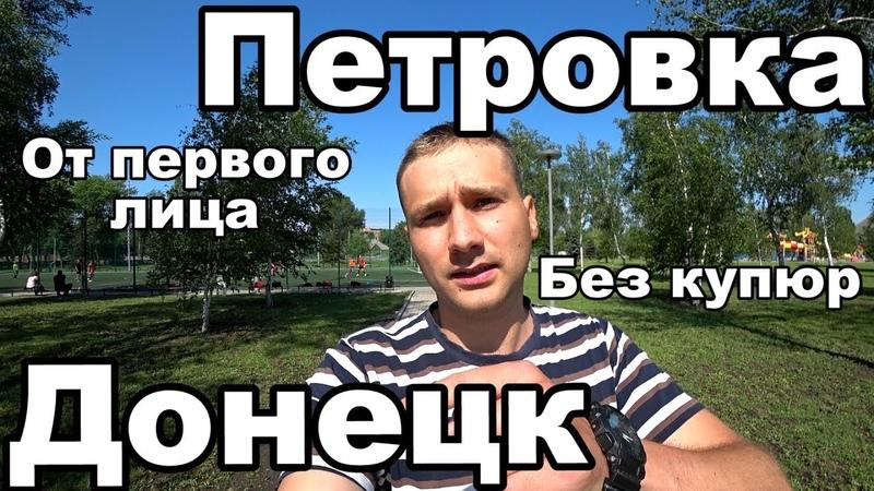 Донецк Сегодня 2019. Окраина. Петровка от первого лица!
