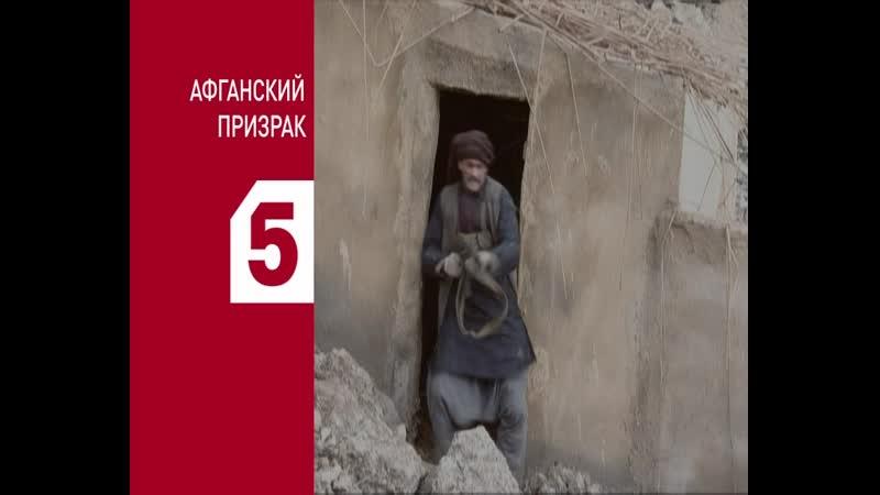 Афганский призрак смотрите на Пятом канале