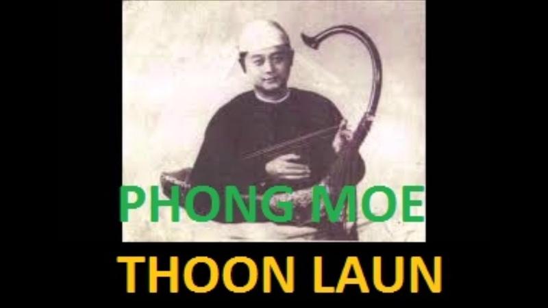 MYANMAR Inle Myint Maung Yi Yi Thant Phong Moe Thoon Laun No Lyric