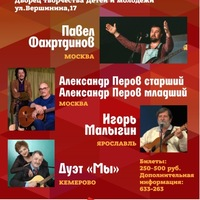15 августа | Концерт авторской песни