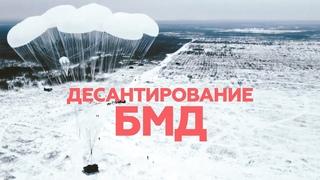 Десантирование подразделений ВДВ со штатными БМД-4М — видео