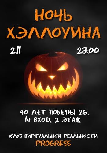 Афиша Тольятти Ночь Хэллоуина / PROGRESSVR