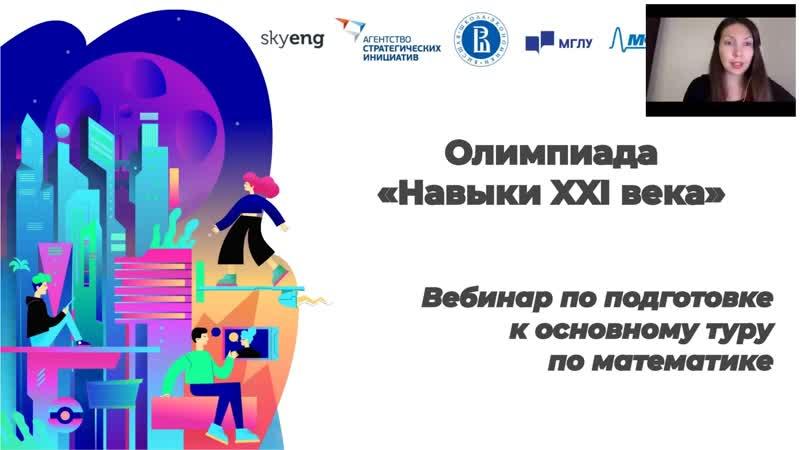 Вебинар для учителей по подготовке к олимпиаде по математике [2019-10-17]