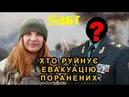Оксана Корчинська - іноземна допомога на мільйони гривень не надходить на фронт