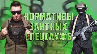 ТЕСТ КУПЕРА! | НОРМАТИВ ЭЛИТНЫХ СПЕЦПОДРАЗДЕЛЕНИЙ..