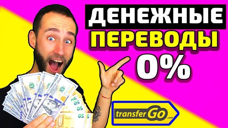 Денежные Переводы TransferGo 0% Комисии на Приват 24 💲 Как заработать денег на этом? ТрансферГоу