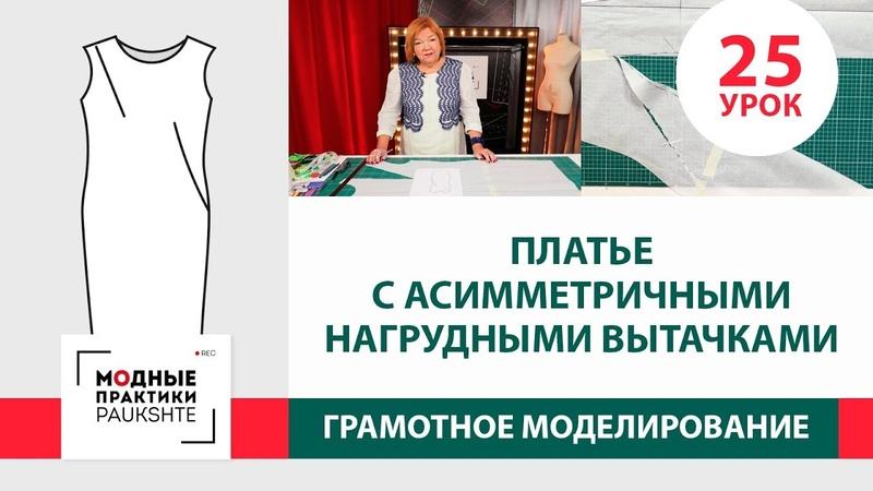 Платье с асимметричными нагрудными вытачками Серия уроков грамотного моделирования Урок 25