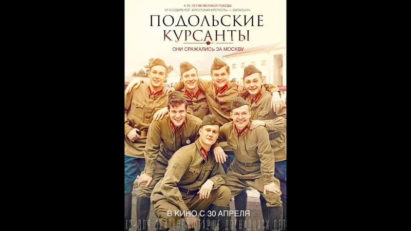 Трейлер фильма Подольские курсанты Премьера 8 мая 2020 года