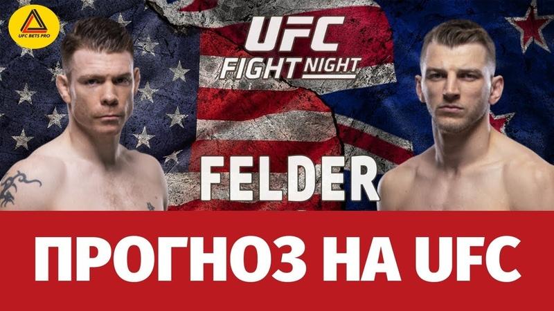 Прогноз на турнир UFC on ESPN 26 Felder vs. Hooker