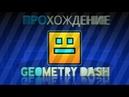 💎ПРОХОЖДЕНИЕ GEOMETRY DASH 3 ЗВЕЗДЫ 1💎