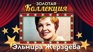 Эльмира Жерздева - Золотая коллекция. Лучшие песни
