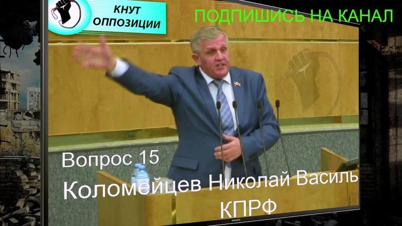 Максимов из Единой России называет зарубеж своим! Кнут Оппозиции