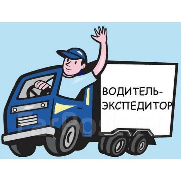 картинка вакансия водителя картинки праздником