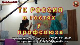 ТК РОССИЯ в гостях у Профсоюза Союз ССР 04 апреля 2019г