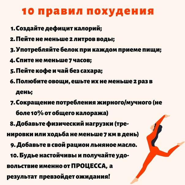 24 Правила Для Похудения. Диетологи назвали 24 правила быстрого похудения и приобретения идеальной фигуры навсегда!