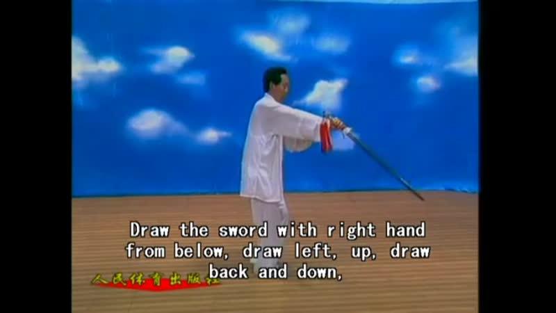 Di Guoyong - Xingyi Five Element Straightsword (Jian) Instructional DVD