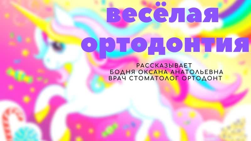 Ортодонтическое лечение в Дентал-мед. Рассказывает Оксана Анатольевна Бодня - врач стоматолог ортодонт. Врачебный стаж 17 лет.