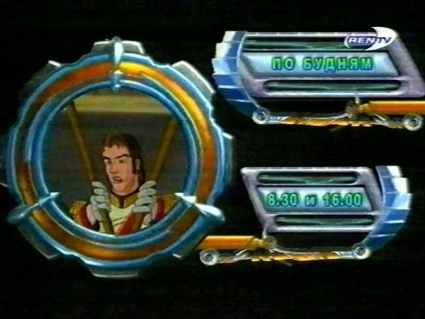 Принцесса Сисси и Человек-Паук (Fox Kids на Ren-TV 2002)
