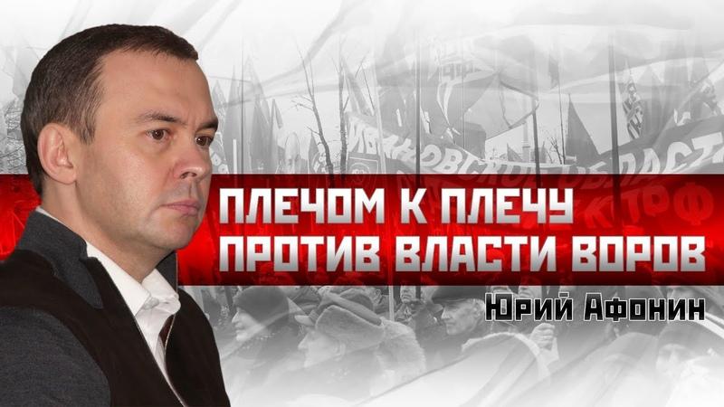 Юрий Афонин Плечом к плечу против власти воров