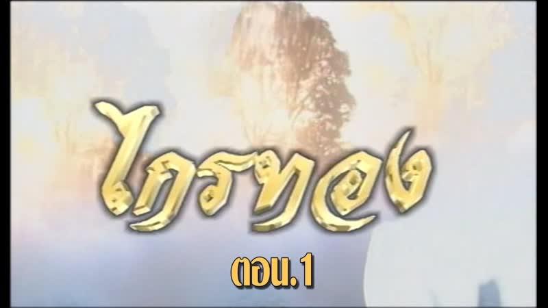 ละคร จักรๆวงศ์ๆ ไกรทอง DVD พากย์ไทย ชุดที่ 06