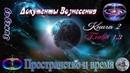 Зингдад Пространство и время Глава 1 3 из книги 2 Документы Вознесения